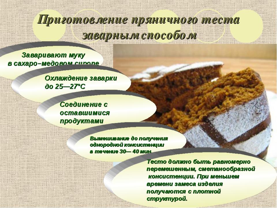 Приготовление пряничного теста заварным способом Заваривают муку в сахаро–мед...