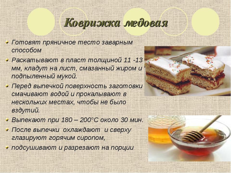Коврижка медовая Готовят пряничное тесто заварным способом Раскатывают в плас...