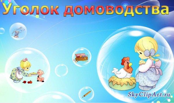 http://skyclipart.ru/uploads/posts/2011-02/1297927393_2011-02-17_101836.jpg