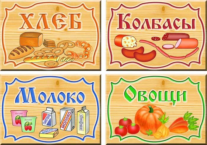 http://detsad-kitty.ru/uploads/posts/2011-04/1302148687_prevyu_magazin.jpg
