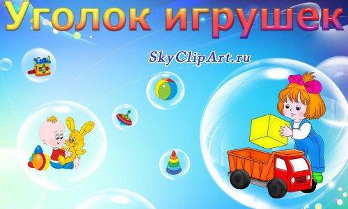 http://skyclipart.ru/uploads/posts/2011-04/1303382512_2011-04-21_143959.jpg