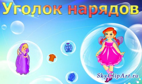 http://skyclipart.ru/uploads/posts/2011-04/1302155546_2011-04-07_094947.jpg