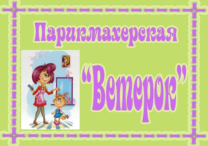 Картинки с надписью парикмахерская для детского сада