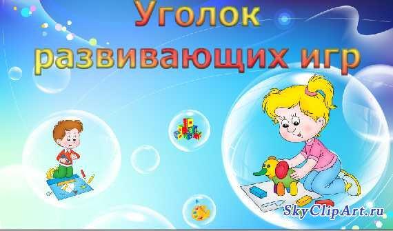 http://skyclipart.ru/uploads/posts/2011-02/1298298477_2011-02-21_172432.jpg