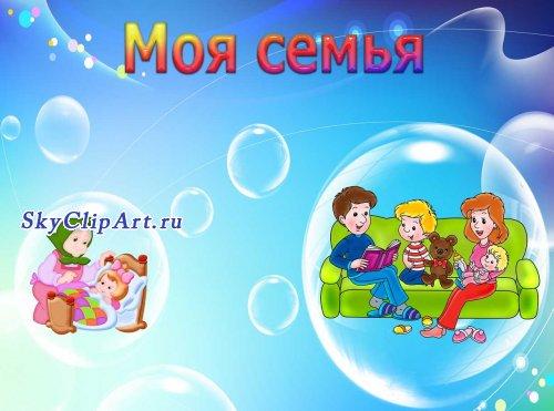 http://skyclipart.ru/uploads/posts/2011-09/1314863337_2011-08-31_220948.jpg