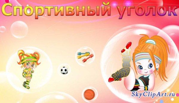 http://skyclipart.ru/uploads/posts/2011-02/1297667252_2011-02-14_095815.jpg