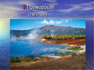 2.Приморский (теплый)