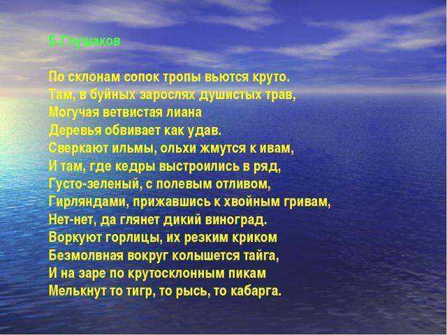 Б.Глушаков По склонам сопок тропы вьются круто. Там, в буйных зарослях душист...