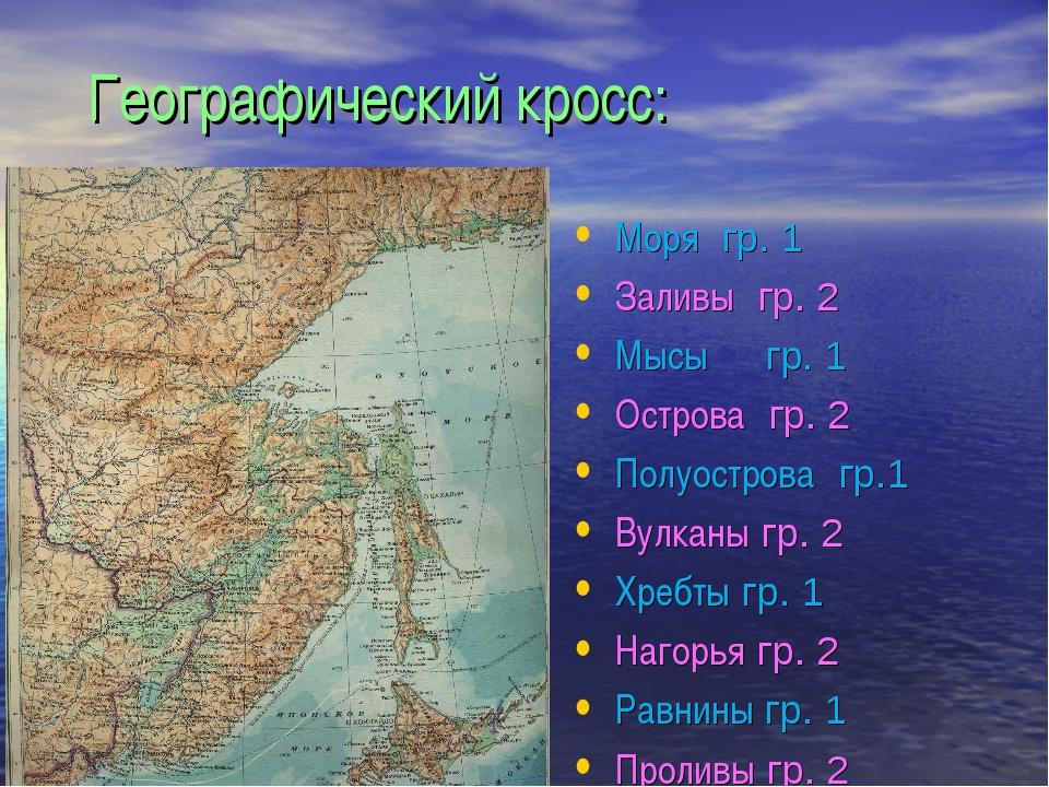 Географический кросс: Моря гр. 1 Заливы гр. 2 Мысы гр. 1 Острова гр. 2 Полуос...