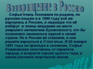 Софья очень тосковала по родине, по русским людям и в 1890 году всё же вернул