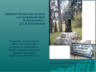 Памятник С.В.Ковалевской на ее могиле. Памятник установлен в 1896 г. на средс