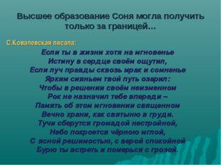 Высшее образование Соня могла получить только за границей… С.Ковалевская писа