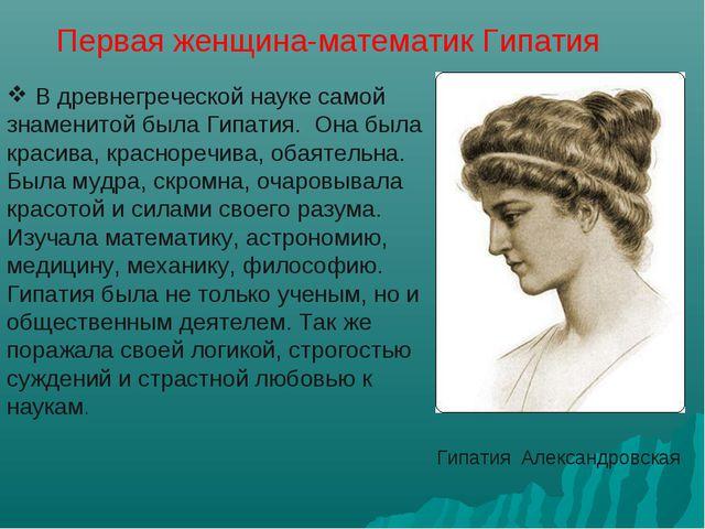 Первая женщина-математик Гипатия Гипатия Александровская В древнегреческой на...