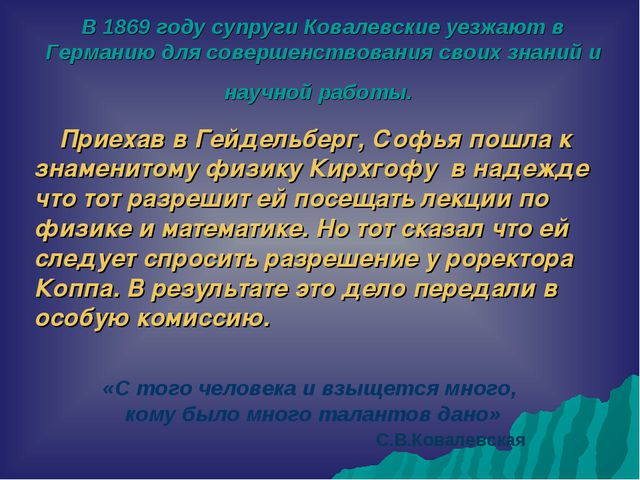 В 1869 году супруги Ковалевские уезжают в Германию для совершенствования свои...