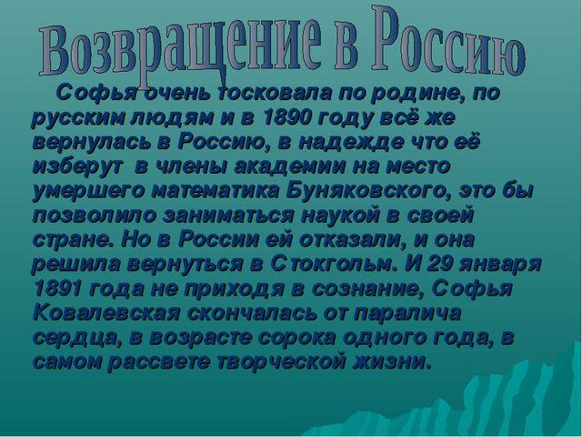 Софья очень тосковала по родине, по русским людям и в 1890 году всё же вернул...