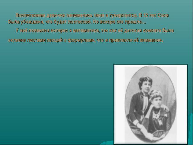 Воспитанием девочки занимались няня и гувернантка. В 12 лет Соня была убежден...