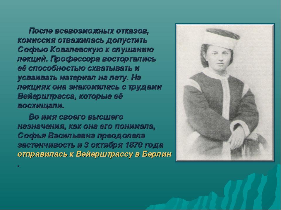 После всевозможных отказов, комиссия отважилась допустить Софью Ковалевскую к...