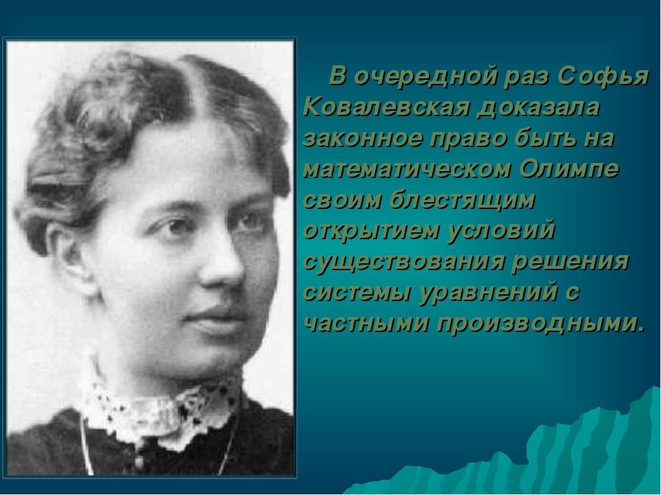 В очередной раз Софья Ковалевская доказала законное право быть на математичес...