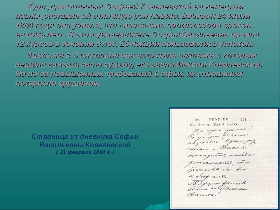 Курс ,прочитанный Софьей Ковалевской на немецком языке ,составил ей отличную...