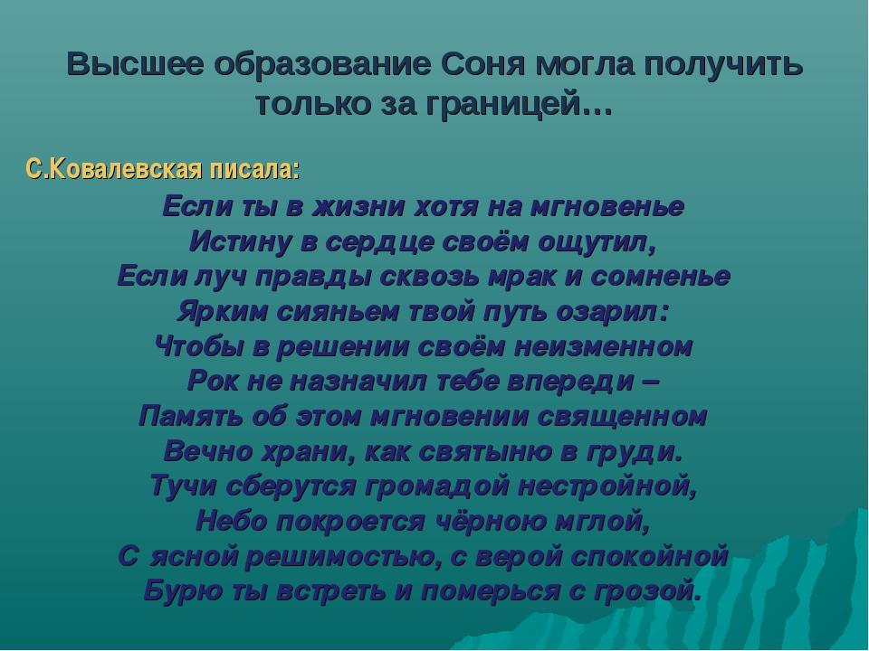 Высшее образование Соня могла получить только за границей… С.Ковалевская писа...