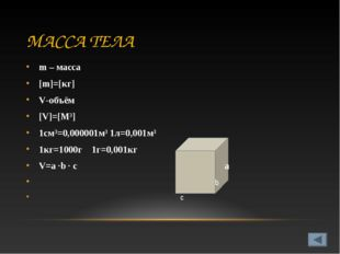МАССА ТЕЛА m – масса [m]=[кг] V-объём [V]=[М³] 1см³=0,000001м³ 1л=0,001м³ 1кг