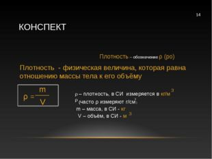 КОНСПЕКТ Плотность – обозначение ρ (ро) Плотность - физическая величина, кот