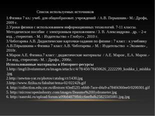Список используемых источников 1.Физика 7 кл.: учеб. для общеобразоват. учреж