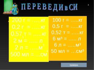 200 г = …..кг 0,2 г = …..кг 0,57 т = …..кг 2 м = ….. л 2 л = …..м 500 мл = .