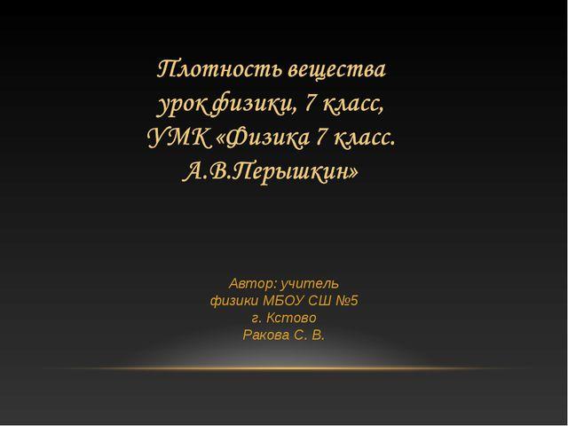 Автор: учитель физики МБОУ СШ №5 г. Кстово Ракова С. В.