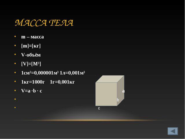МАССА ТЕЛА m – масса [m]=[кг] V-объём [V]=[М³] 1см³=0,000001м³ 1л=0,001м³ 1кг...