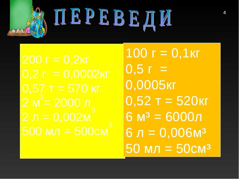 200 г = 0,2кг 0,2 г = 0,0002кг 0,57 т = 570 кг 2 м = 2000 л 2 л = 0,002м 500...