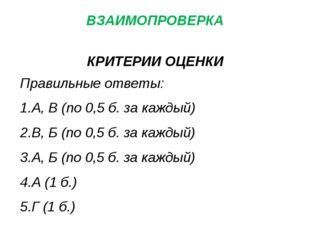 КРИТЕРИИ ОЦЕНКИ ВЗАИМОПРОВЕРКА Правильные ответы: А, В (по 0,5 б. за каждый)