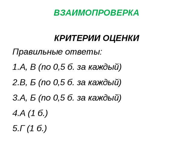 КРИТЕРИИ ОЦЕНКИ ВЗАИМОПРОВЕРКА Правильные ответы: А, В (по 0,5 б. за каждый)...