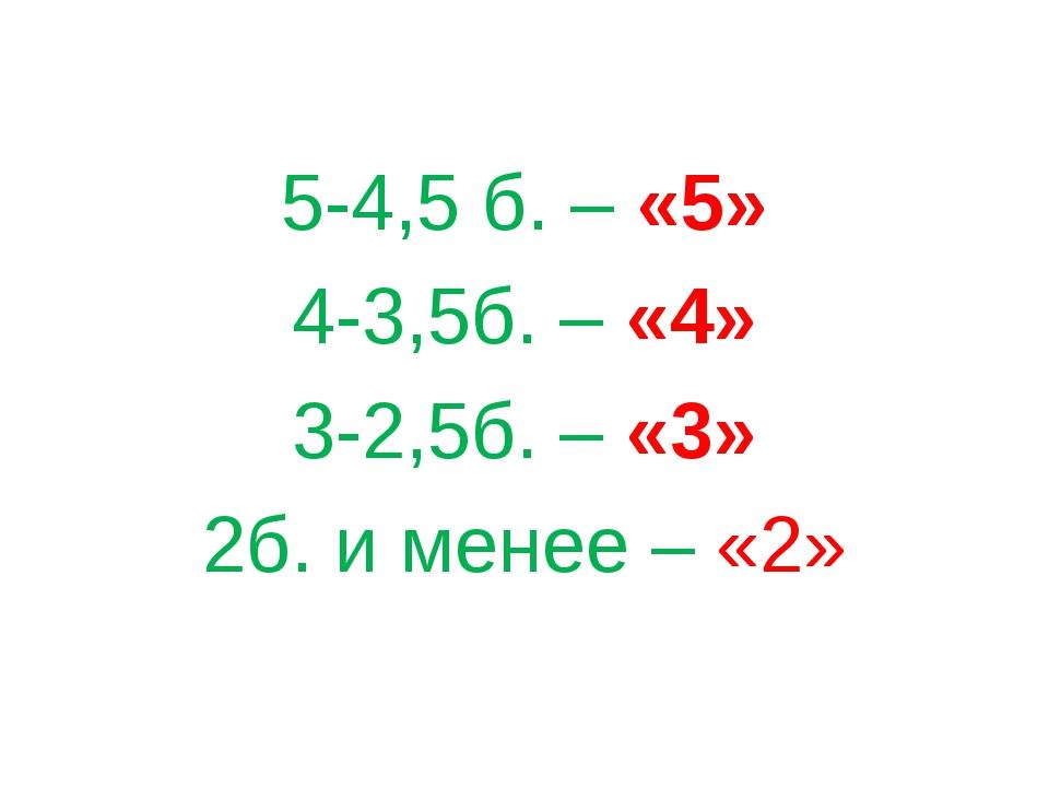 5-4,5 б. – «5» 4-3,5б. – «4» 3-2,5б. – «3» 2б. и менее – «2»
