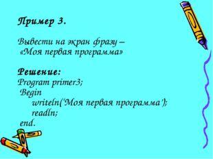 Пример 3. Вывести на экран фразу – «Моя первая программа» Решение: Program pr