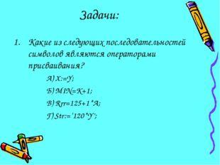 Задачи: Какие из следующих последовательностей символов являются операторами