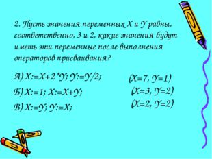 2. Пусть значения переменных X и Y равны, соответственно, 3 и 2, какие значен