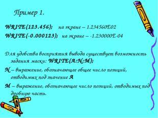 Пример 1. WRITE(123.456); на экране – 1.234560Е02 WRITE(-0.000123); на экране