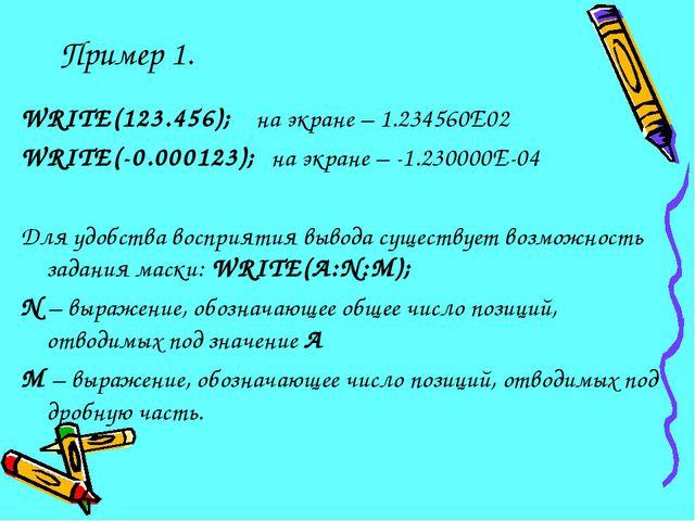 Пример 1. WRITE(123.456); на экране – 1.234560Е02 WRITE(-0.000123); на экране...