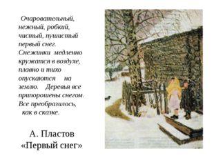 А. Пластов «Первый снег» Очаровательный, нежный, робкий, чистый, пушистый пе
