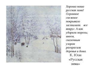 К. Юон «Русская зима» Хороша наша русская зима! Огромное снежное покрывало з