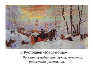 Б.Кустодиев «Масленица» Веселая, праздничная, яркая, морозная, радостная, ра