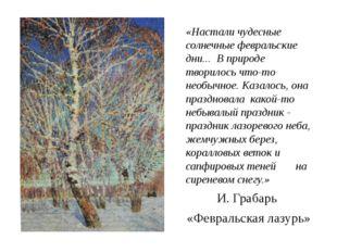И. Грабарь «Февральская лазурь» «Настали чудесные солнечные февральские дни.