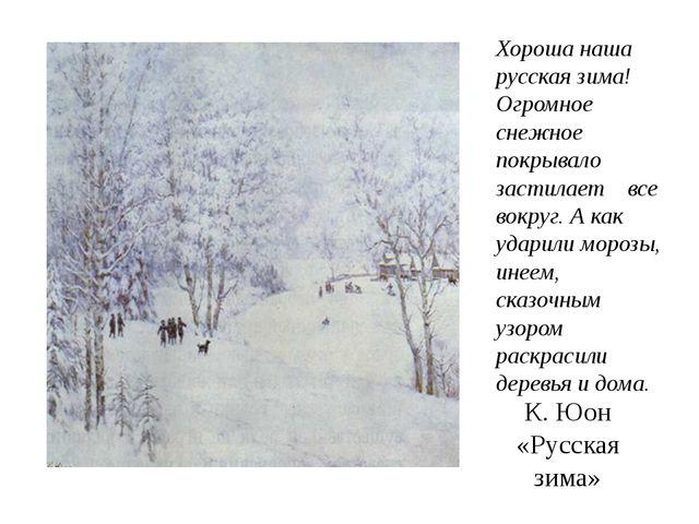 К. Юон «Русская зима» Хороша наша русская зима! Огромное снежное покрывало з...