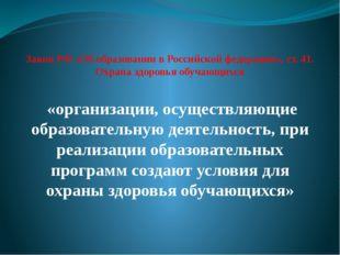Закон РФ «Об образовании в Российской федерации», ст. 41. Охрана здоровья обу