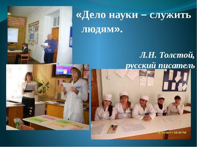 «Дело науки – служить людям». Л.Н. Толстой, русский писатель