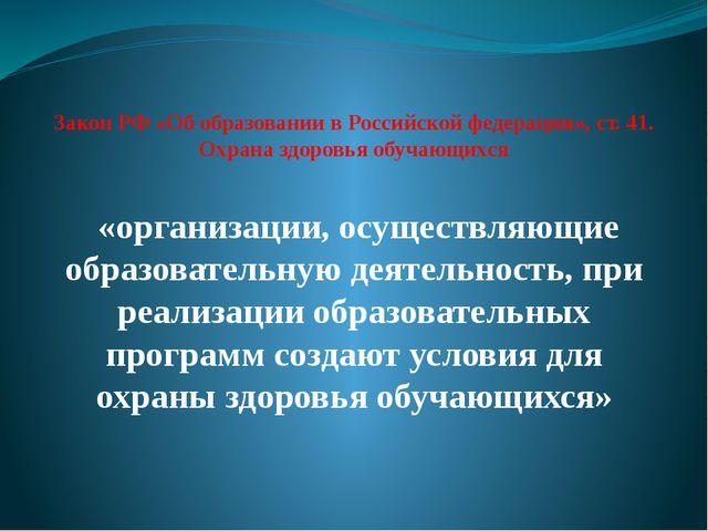 Закон РФ «Об образовании в Российской федерации», ст. 41. Охрана здоровья обу...