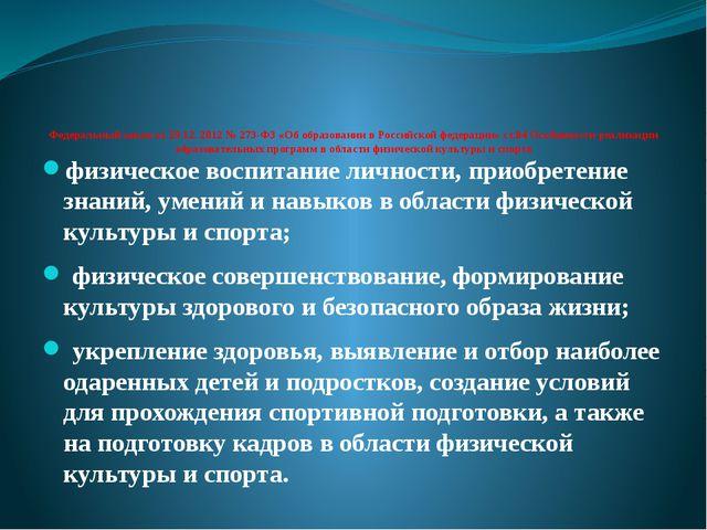 Федеральный закон от 29.12. 2012 № 273-ФЗ «Об образовании в Российской федер...