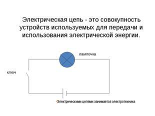 Электрическая цепь - это совокупность устройств используемых для передачи и и