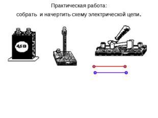 Практическая работа: собрать и начертить схему электрической цепи.